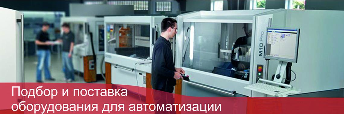 Подбор и поставка оборудования для автоматизации