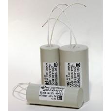 Конденсатор пусковой ДПС-0,45-90  УЗ 90мкФ 450В гибкие выводы (Электроинтер Серпухов)